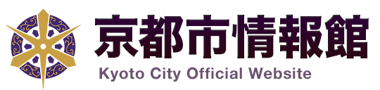京都市情報館