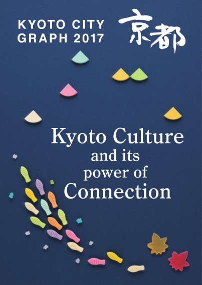 KYOTO CITY GRAPH 2017 『Kyoto Culture and its Power of Connection』(きょうとシティグラフ英語版)