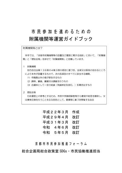 京都市:市民参加を進めるための...
