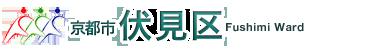 伏見区役所