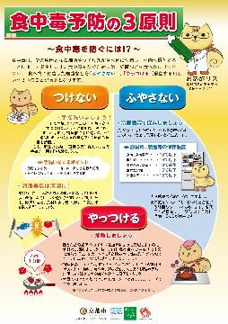 予防 原則 三 食中毒 の 食中毒を予防するための三原則|万吉(薬剤師)|note