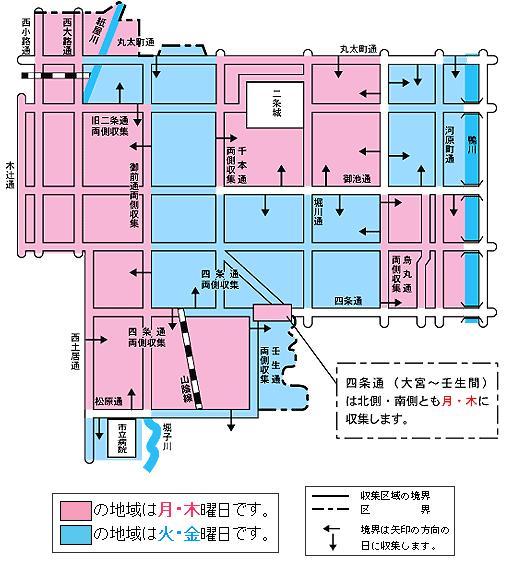 京都市:中京区燃やすごみ収集日...