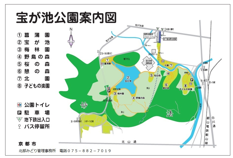 京都市:宝が池公園