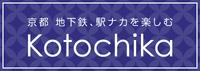 コトチカ(地下鉄駅ナカ商業施設)