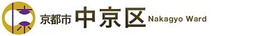 中京区役所