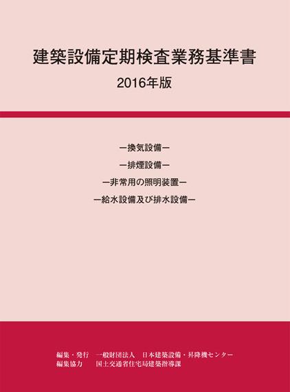 【4】 定期報告書類作成について(建築設備)